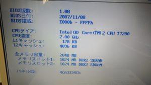 CPU交換後の確認画面