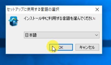 言語選択 日本語