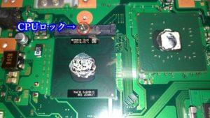 CPUロックネジと古いグリス跡