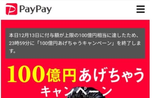 PayPay100億円還元終了