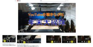 YouTube画面のシュートカットキー