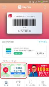 PaiPayアプリ画面