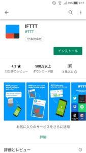 Google Playストアー IFTTTアプリ
