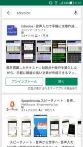 Google Play からインストール