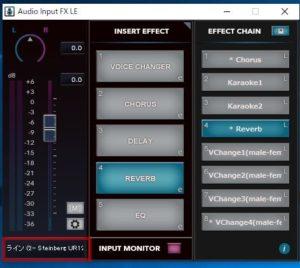 Audio Input FX LE操作画面