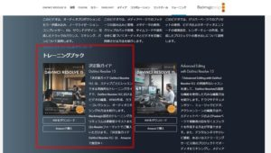トレーニングブック日本語版PDF