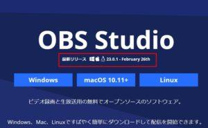 OBS Studio23