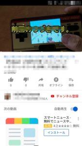 広告表示のYouTube動画