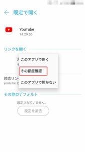 スマホのアプリ設定変更