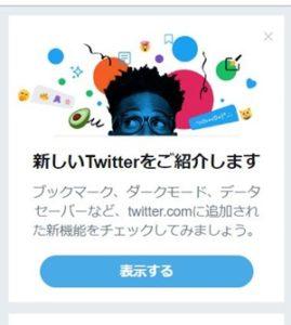新しいTwitterno案内