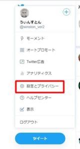 Twitter画面の説明2