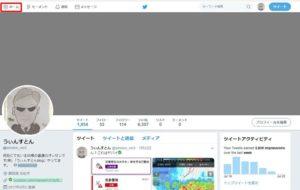 Twitterを昔のUIに戻した画像