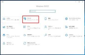 Windowsの設定のデバイスをクリック