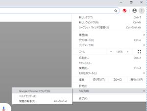 Googlechromeバージョン確認手順