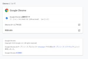 Googlechromeバージョン確認画面