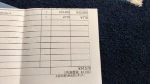 ipad購入時の領収書