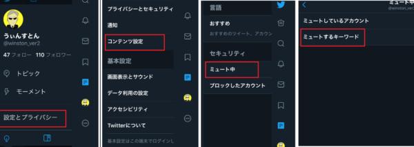 Twitterミュートキーワード設定方法