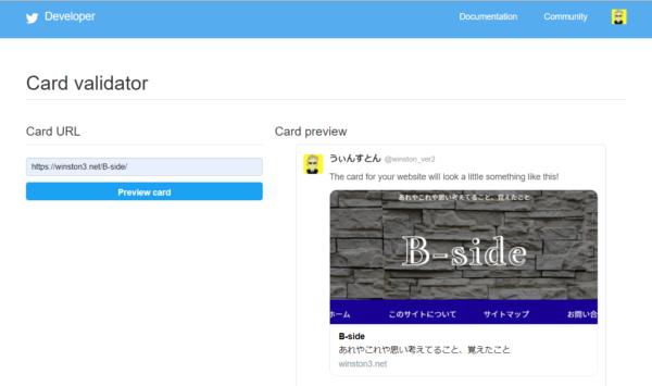OGPブログカードの確認