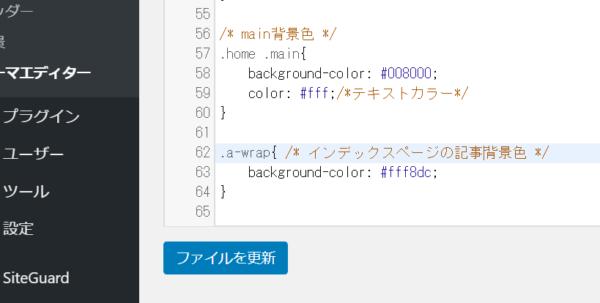 CSSコードとファイルを保存