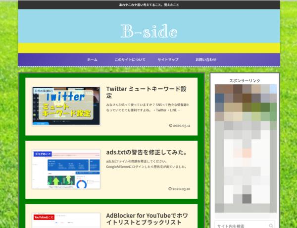 変更後のトップページ