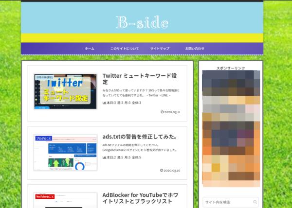 変更前のトップページ