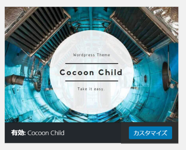 Cocoon Childを使用