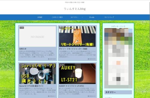 テーマ変更後のトップページ