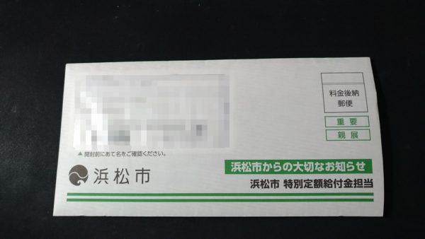 特別定額給付金申請書