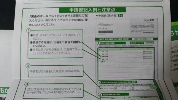 申請書記入例と注意点