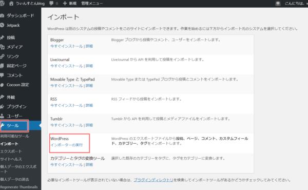 wordpress記事インポート方法手順1